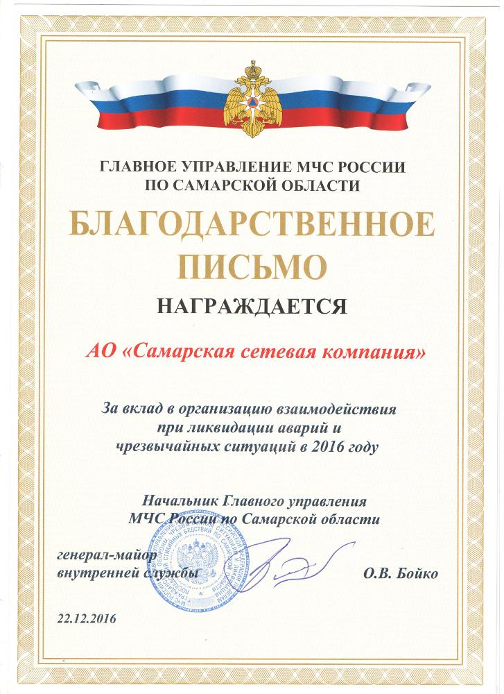 Отзывы ССК Благодарственное письмо от МЧС России по Самарской области